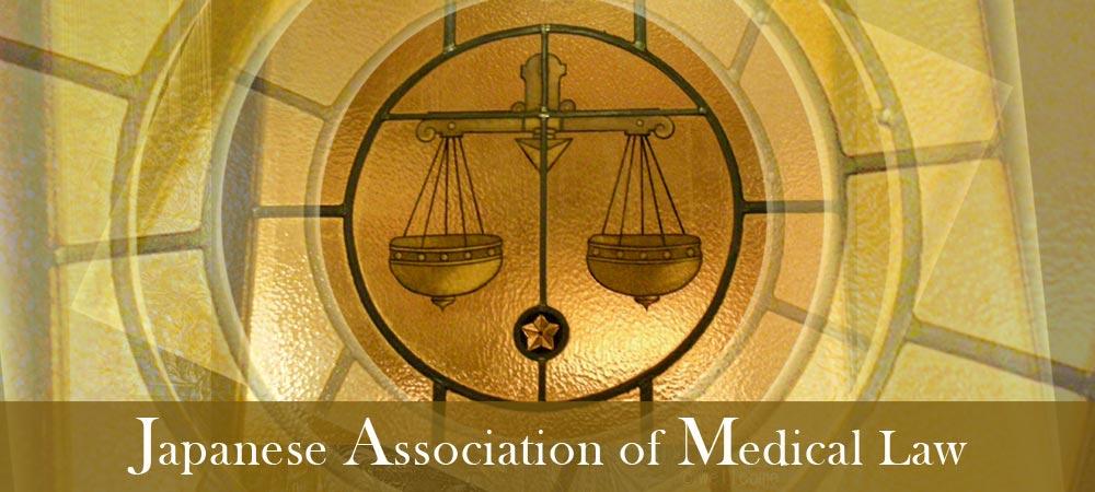 日本医事法学会 公式サイト