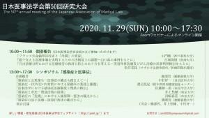 20201129学会ポスター